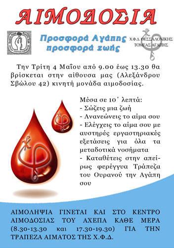 Εθελοντική αιμοδοσία 2010