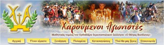 """Αποτέλεσμα εικόνας για """"Χαρούμενοι αγωνιστές"""", των Ορθόδοξων χριστιανικών νεανικών ομάδων και του μαθητικού τομέα του Συλλόγου """" Μέγας Βασίλειος"""","""