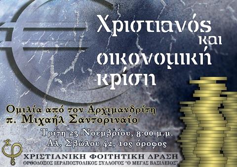"""Διάλεξη: """"Χριστιανός και οικονομική κρίση"""""""