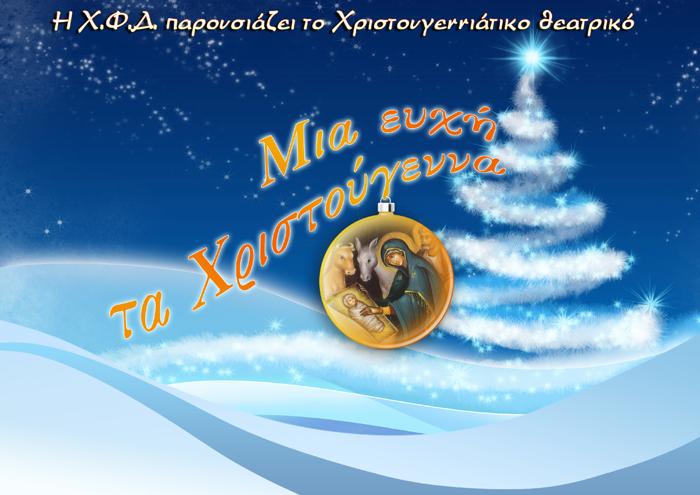 Μια ευχή τα Χριστούγεννα