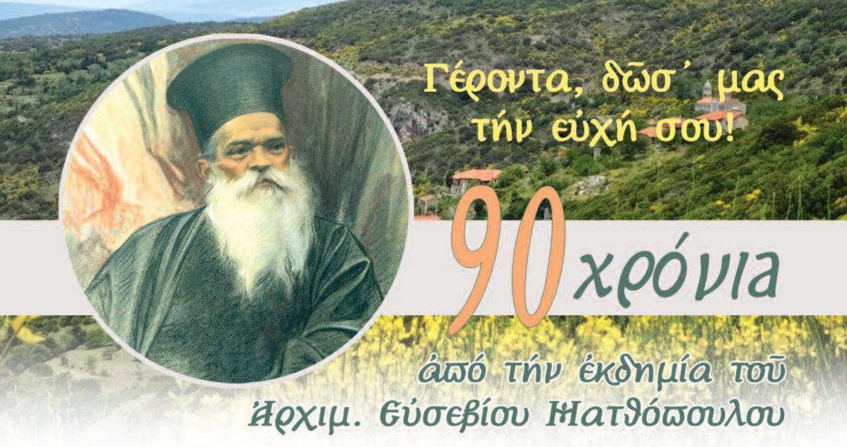 Πατήρ Ευσέβιος Ματθόπουλος